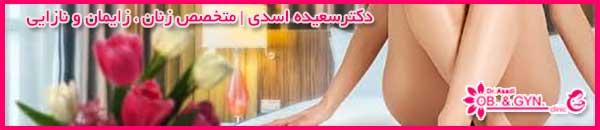 جراحی زیبایی زنان | جوانسازی واژن | توسط متخصص زنان در شرق تهران