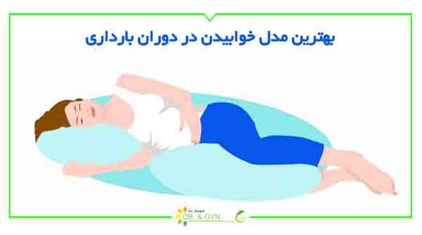 بهترین مدل خوابیدن در دوران بارداری - دکتر سعیده اسدی
