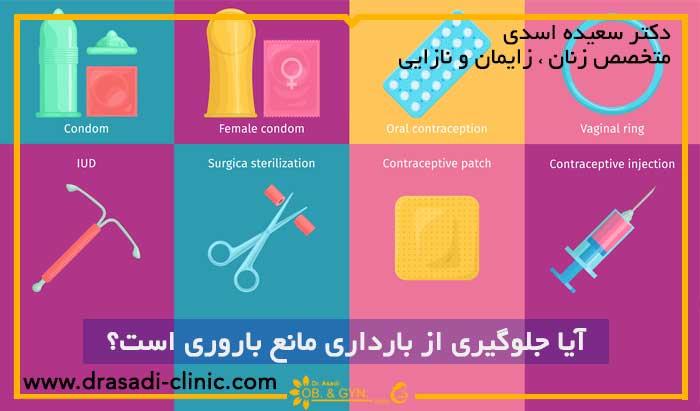 آیا جلوگیری طبیعی باعث ناباروری میشود - دکتر سعیده اسدی