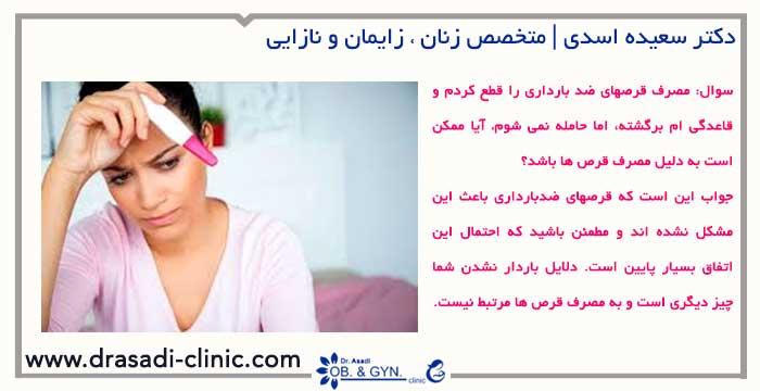 آیا جلوگیری طبیعی باعث نازایی میشود | دکتر سعیده اسدی٬ متخصص زنان در شرق تهران
