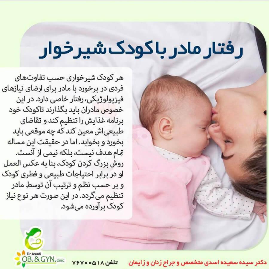 رفتار مادر با کودک شیرخوار | دکتر سعیده اسدی٬ متخصص زنان در شرق تهران