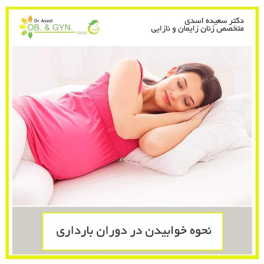 نحوه خوابیدن در دوران بارداری - دکتر سعیده اسدی