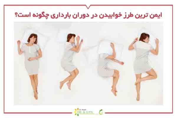 طرز خوابیدن در دوران بارداری - دکتر سعیده اسدی