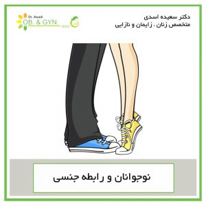 رابطه جنسی نوجوانان - دکتر سعیده اسدی
