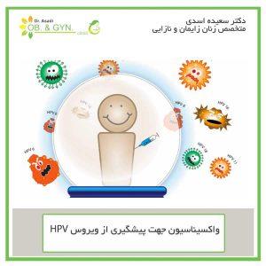 واکسیناسیون برای پیشگیری از hpv - خانم دکتر اسدی