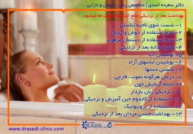 ۱۲ توصیه بهداشت بعد از نزدیکی; مانع ابتلا به عفونت میشود | دکتر سعیده اسدی٬ متخصص زنان در شرق تهران