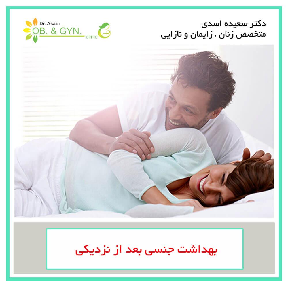 بهداشت جنسی - دکتر سعیده اسدی
