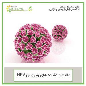 علائم و نشانه های ویروس hpv - خانم دکتر اسدی