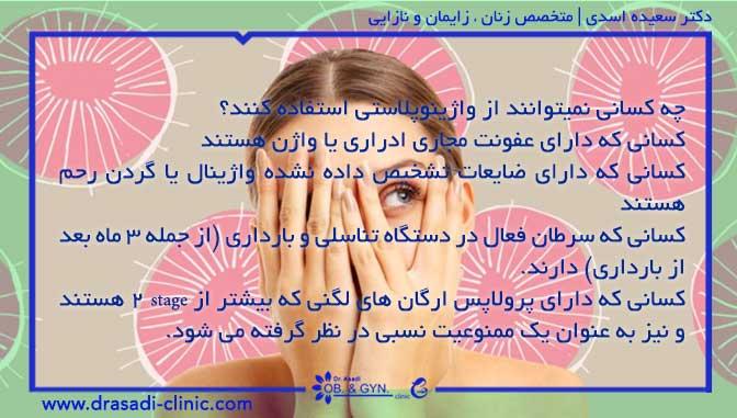 ممنوعیت تنگ کردن واژن به شیوه واژینوپلاستی | دکتر سعیده اسدی٬ متخصص زنان در شرق تهران
