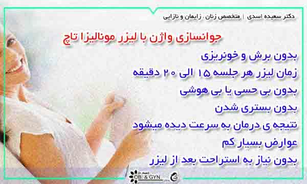 جوانسازی واژن با لیزر مونالیزا تاچ-دکتر سعیده اسدی٬ متخصص زنان