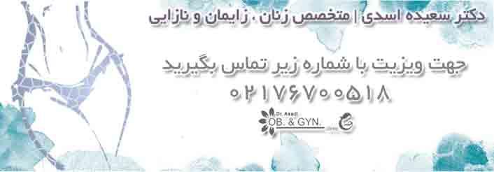 تماس با دکتر سعیده اسدی٬ متخصص زنان