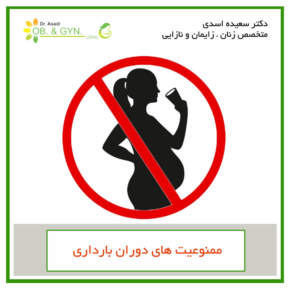 ممنوعیت های بارداری - دکتر سعیده اسدی٬ متخصص زنان