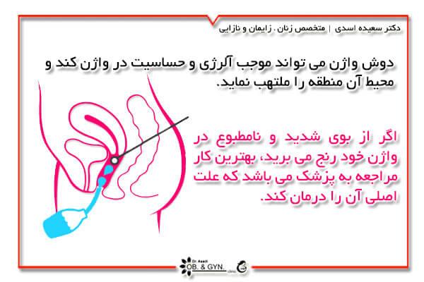 عوارض استفاده از دوش واژن | دکتر سعیده اسدی٬ متخصص زنان