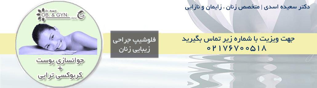 جوانسازی واژن با کربوکسی تراپی|دکتر سعیده اسدی٬ متخصص زنان
