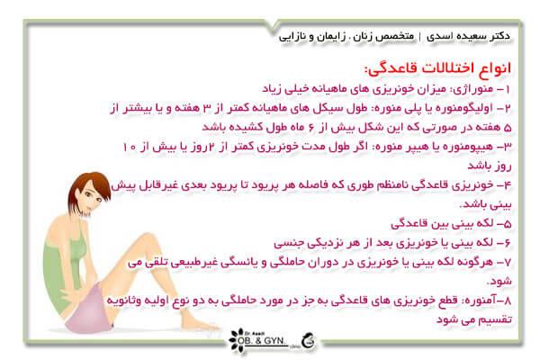 انواع اختلالات عادت ماهیانه | دکتر سعیده اسدی٬ متخصص زنان در شرق تهران