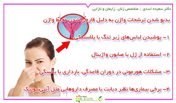 علت بوی بد واژن | دکتر سعیده اسدی٬ متخصص زنان