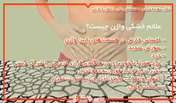 علائم خشکی واژن   دکتر سعیده اسدی٬ متخصص زنان