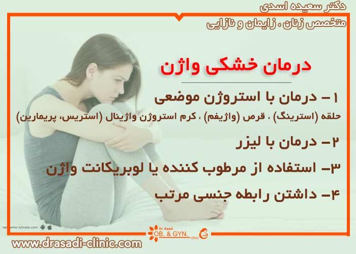درمان خشکی واژن   دکتر سعیده اسدی٬ متخصص زنان در شرق تهران