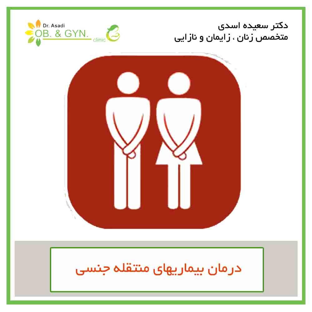 تشخیص و درمان بیماریهای منتقله جنسی | دکتر سعیده اسدی٬ متخصص زنان