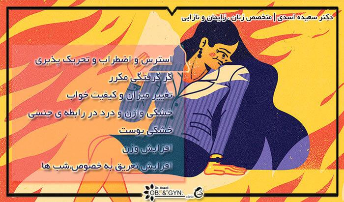 یائسگی زودرس | علائم و درمان - دکتر سعیده اسدی٬ متخصص زنان