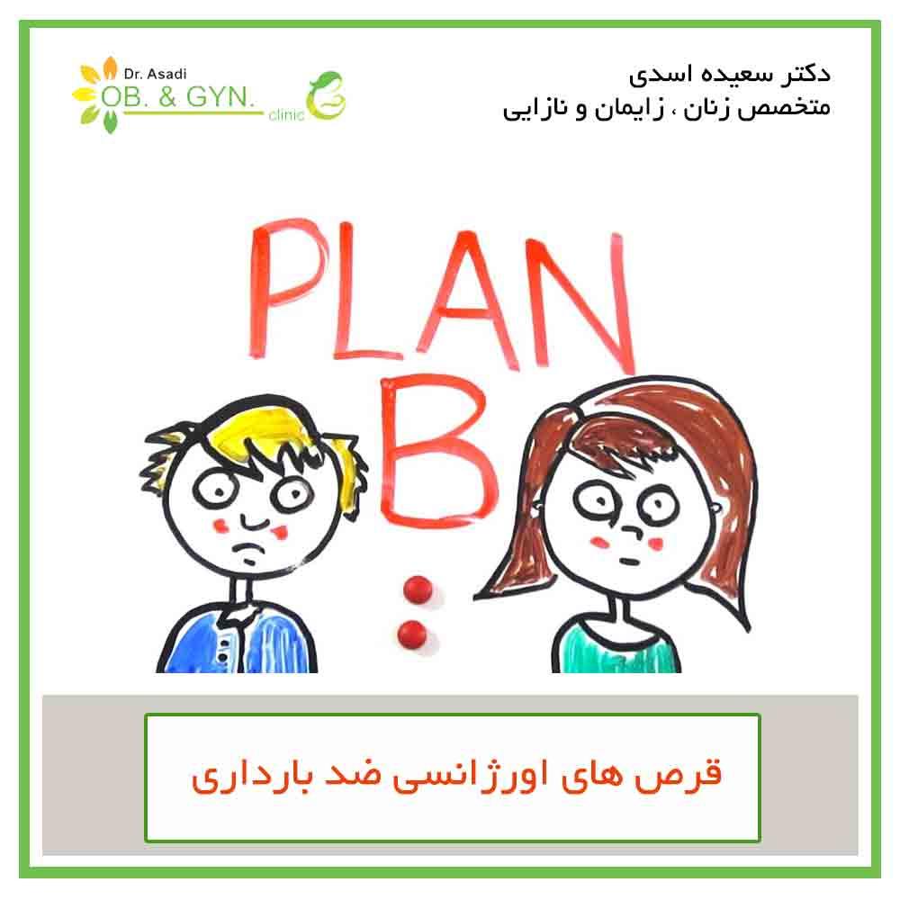 قرص اورژانسی ضدبارداری | دکتر سعیده اسدی٬ متخصص زنان