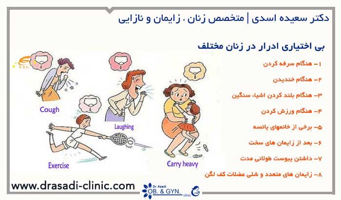 بی اختیاری ادرار در زنان | دکتر سعیده اسدی٬ متخصص زنان