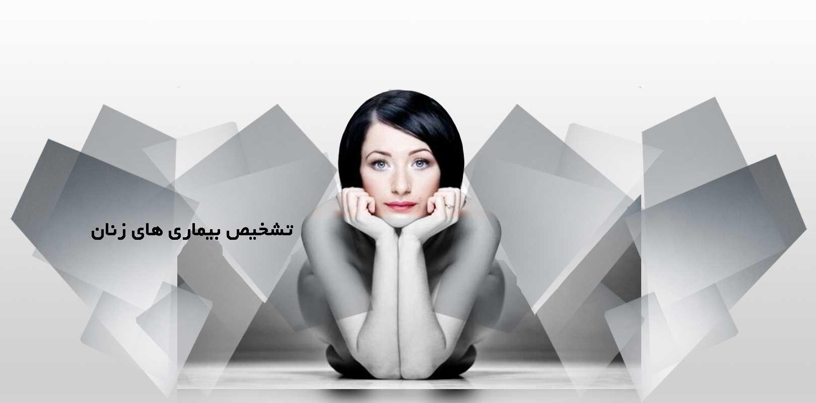 تشخیص بیماری های زنان | دکتر سعیده اسدی٬ متخصص زنان