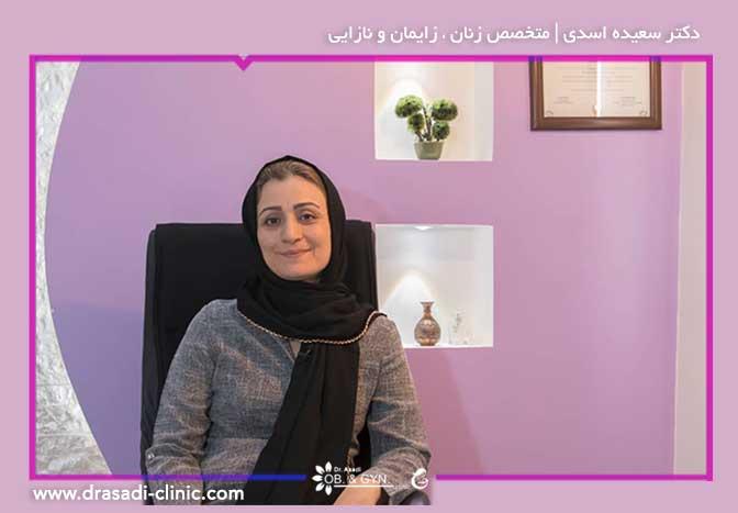 دکتر متخصص زنان | دکتر سعیده اسدی٬ متخصص زنان در شرق تهران