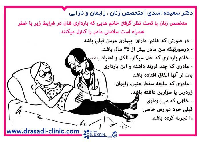 کاهش ریسک بارداری برای زنان توسط دکتر متخصص زنان