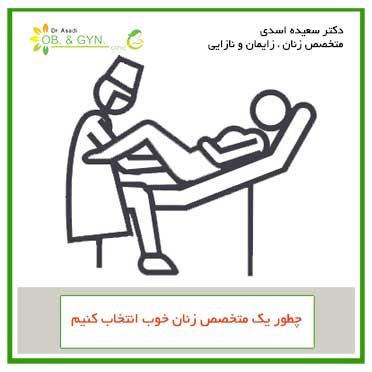 متخصص زنان در شرق تهران | دکتر سعیده اسدی