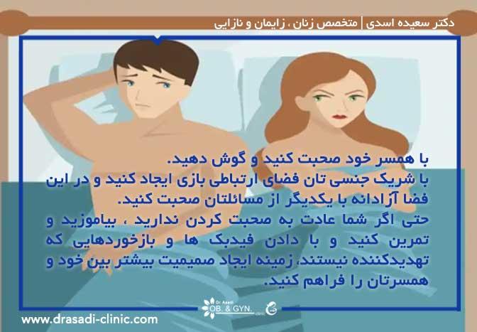 اختلال جنسی (راههای درمان) | دکتر سعیده اسدی٬ متخصص زنان در شرق تهران