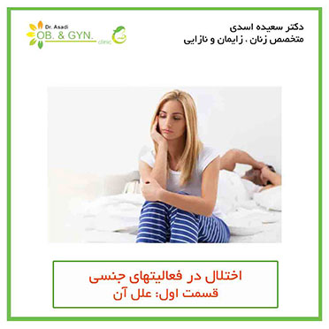 شناخت اختلالات جنسی | دکتر سعیده اسدی٬ متخصص زنان در شرق تهران