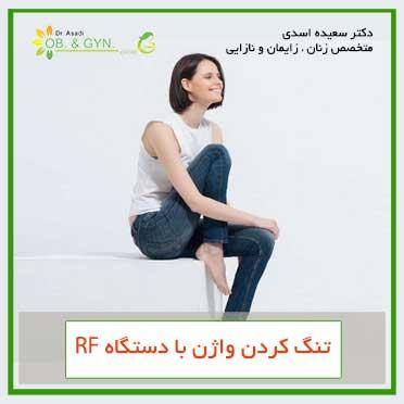 تنگ کردن واژن + آبرسانی واژن با دستگاه RF | دکتر سعیده اسدی٬ متخصص زنان در شرق تهران