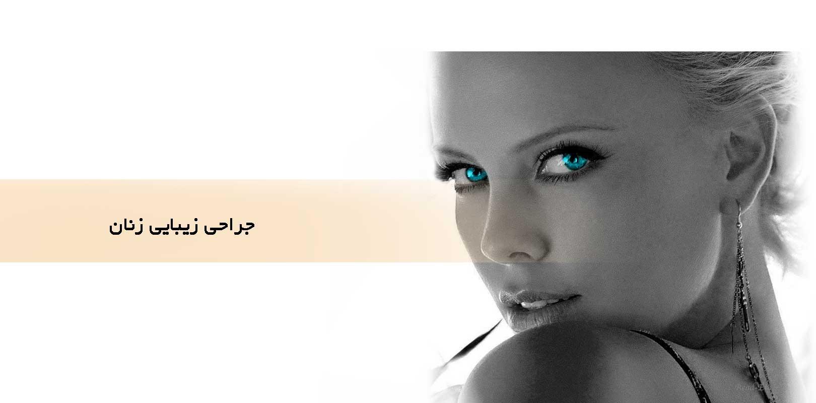 جراحی زیبایی زنان | دکتر سعیده اسدی٬ فلوشیپ زیبایی