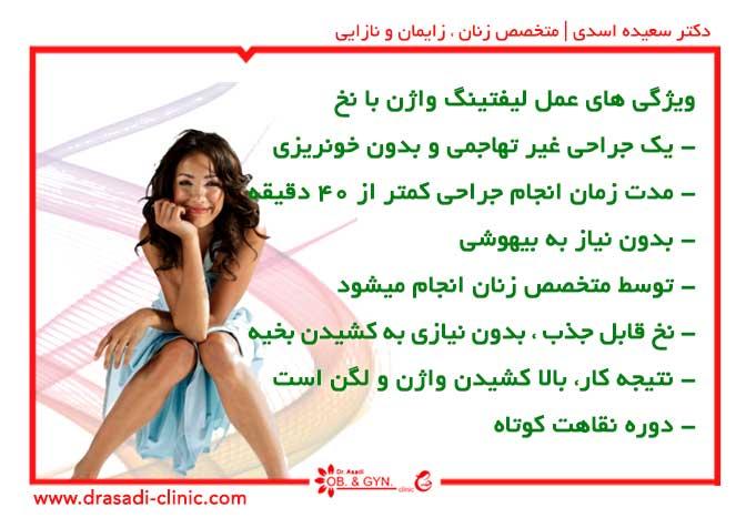 مزایای تنگ کردن واژن با نخ | دکتر سعیده اسدی٬ متخصص زنان در شرق تهران