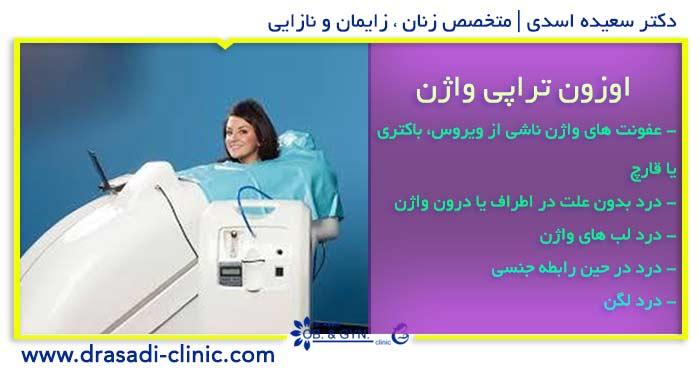 اوزون تراپی واژن | دکتر سعیده اسدی٬ متخصص زنان در شرق تهران
