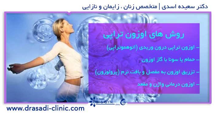 روش های اوزون تراپی چیست؟ | دکتر سعیده اسدی٬ متخصص زنان در شرق تهران