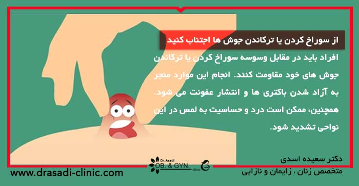 فشار دادن جوش واژن | دکتر سعیده اسدی٬ متخصص زنان در شرق تهران