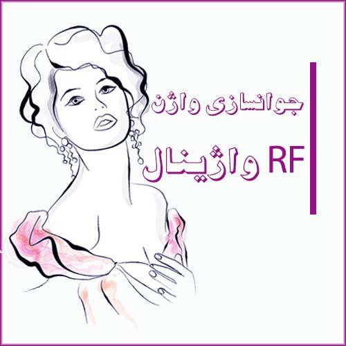 rf vaginal sh1 - جوان سازی واژن