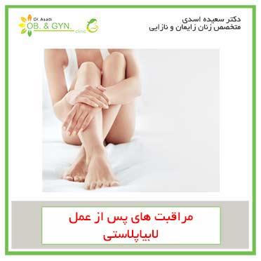 مراقبت های پس از عمل لابیاپلاستی