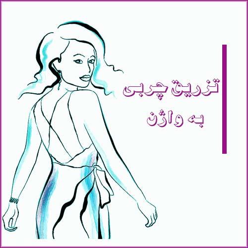 service fat injection sh - جوان سازی واژن