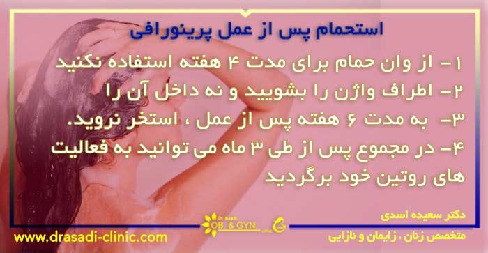استحمام پس از عمل پرینورافی | دکتر سعیده اسدی٬ متخصص زنان در شرق تهران