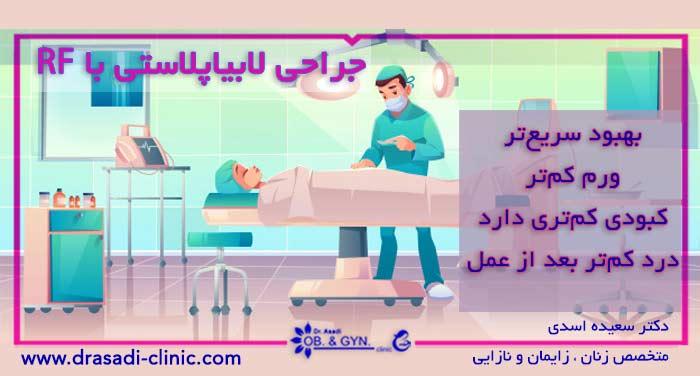مزایای جراحی لابیاپلاستی با RF