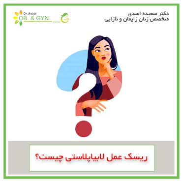 ریسک عمل لابیاپلاستی | دکتر اسدی٬ متخصص زنان در شرق تهران
