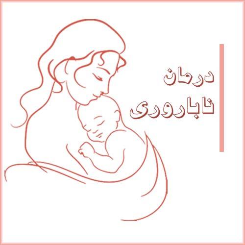 Infertility sh - بارداری و زایمان