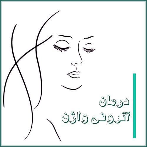 atrophy sh - بیماری های زنان