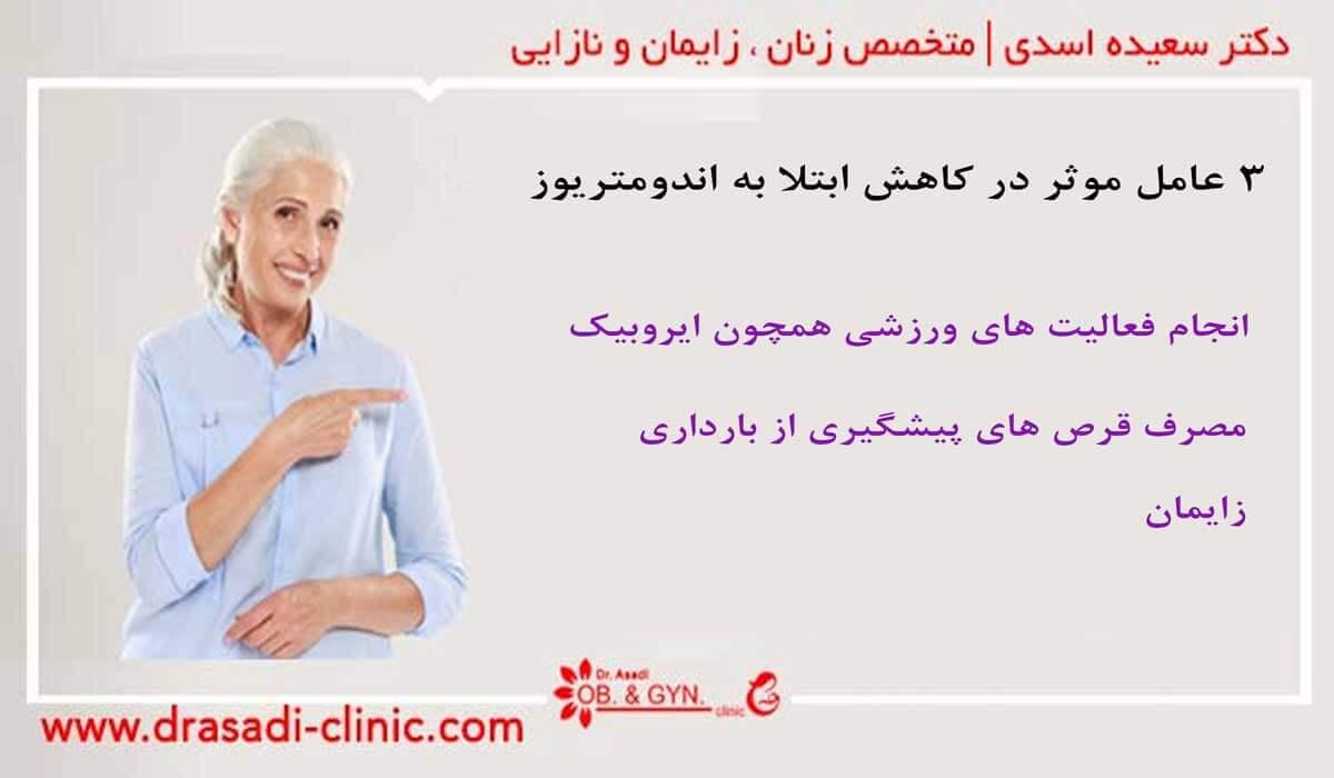 عوامل-کاهش-دهنده-اندومتریوز